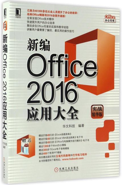 新编Office2016应用大全(实战精华版)