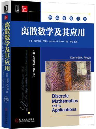离散数学及其应用(英文精编版·第7版)