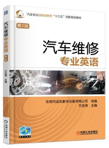 汽车维修专业英语 第2版