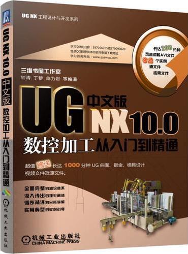 UG NX 10.0中文版数控加工从入门到精通