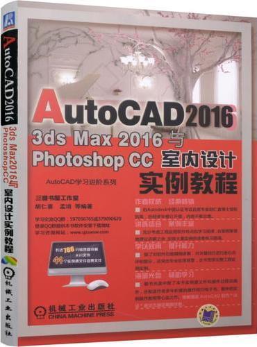 AutoCAD 2016、3DS Max 2016与Photoshop CC室内设计实例教程