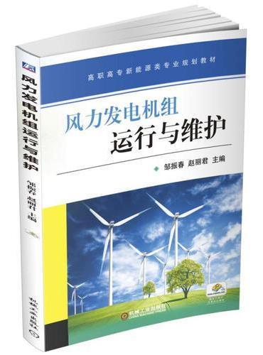 风力发电机组运行与维护