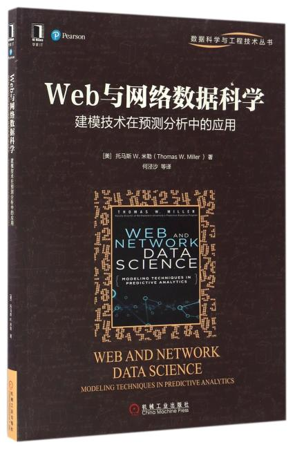 Web与网络数据科学:建模技术在预测分析中的应用
