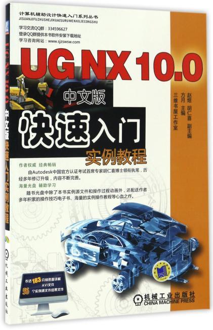 UG NX10.0中文版快速入门实例教程