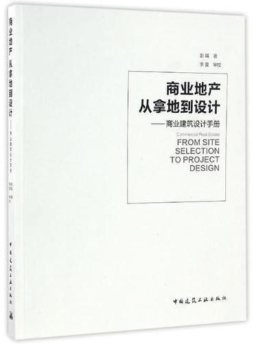 商业地产:从拿地到设计——商业建筑设计手册