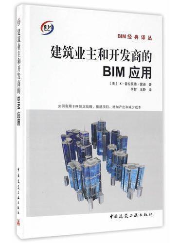 建筑业主和开发商的BIM应用
