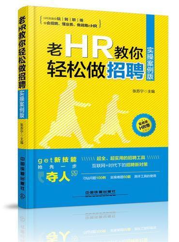 老HR教你轻松做招聘(实操案例版)