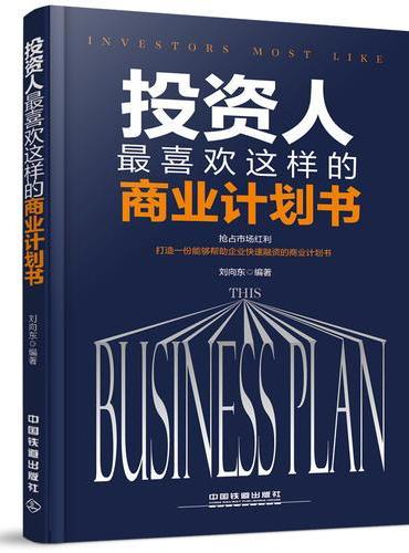 投资人最喜欢这样的商业计划书