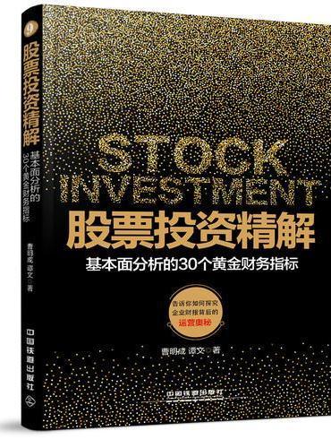 股票投资精解:基本面分析的30个黄金财务指标