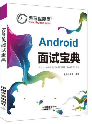 Android 面试宝典