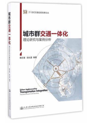 城市群交通一体化:理论研究与案例分析