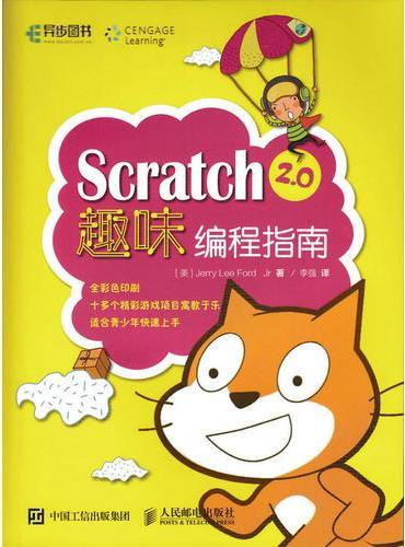 Scratch 2.0趣味编程指南