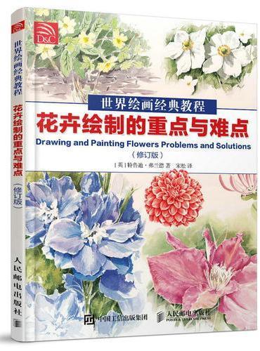 世界绘画经典教程:花卉绘制的重点与难点(修订版)