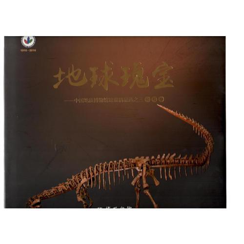 地球瑰宝:中国地质博物馆馆藏精品选之三化石卷
