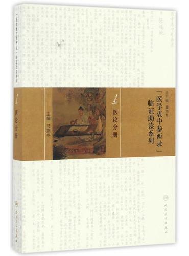 《医学衷中参西录》临证助读系列·医论分册
