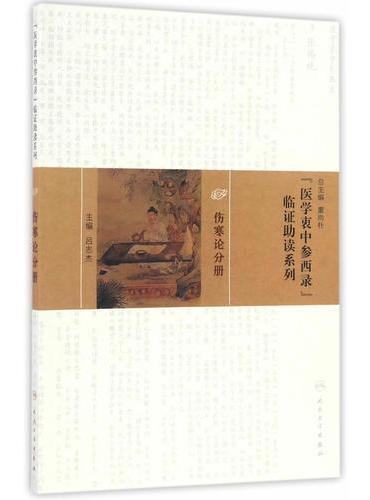 《医学衷中参西录》临证助读系列·伤寒论分册