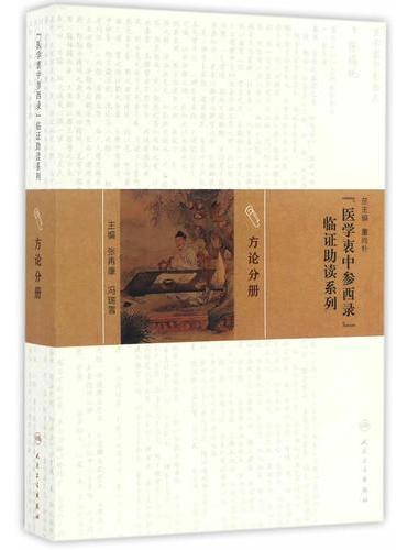 《医学衷中参西录》临证助读系列·方论分册