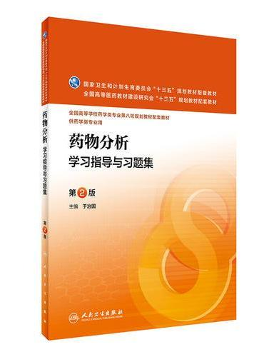 药物分析学习指导与习题集(第2版/本科药学配教)