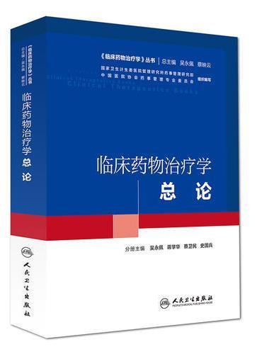 临床药物治疗学·总论(培训教材)