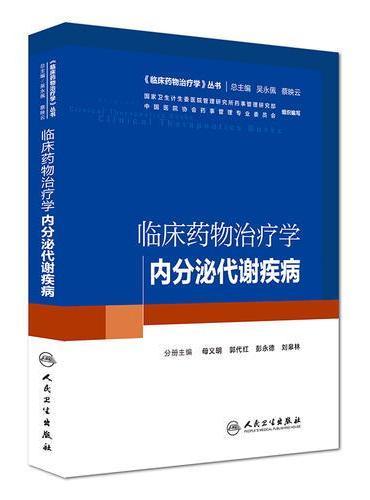 临床药物治疗学·内分泌代谢疾病(培训教材)