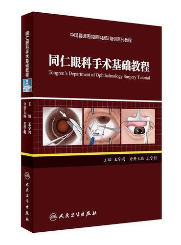 同仁眼科手术基础教程(中国县级医院眼科团队培训系列教程)