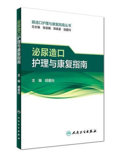 泌尿造口护理与康复指南