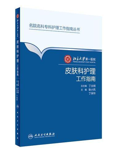北京大学第一医院皮肤科护理工作指南