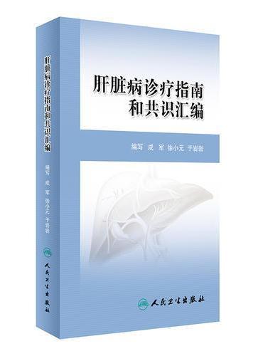 肝脏病诊疗指南和共识汇编