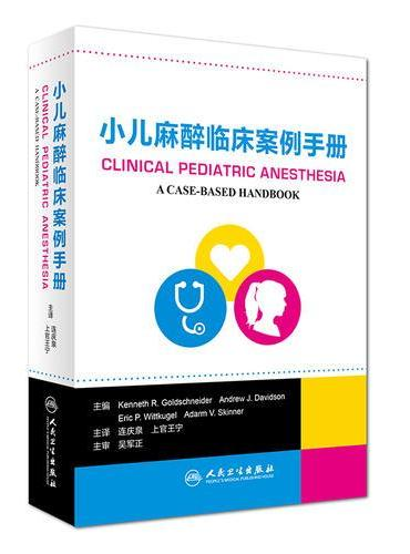 小儿麻醉临床案例手册(翻译版)