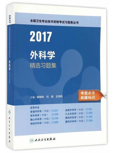 2017外科学精选习题集
