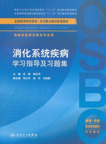 消化系统疾病学习指导及习题集(本科整合教材配教)