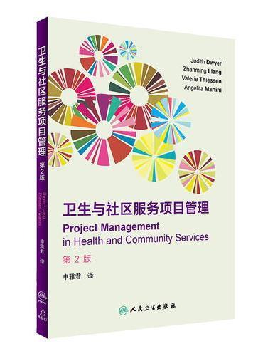 卫生与社区服务项目管理(翻译版)