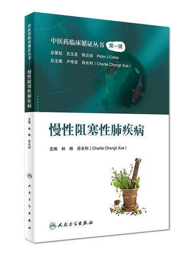 中医药临床循证丛书·慢性阻塞性肺疾病