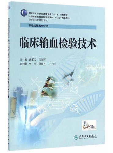 临床输血检验技术(高职检验)