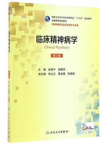 临床精神病学(第2版/本科精神医学/配增值)
