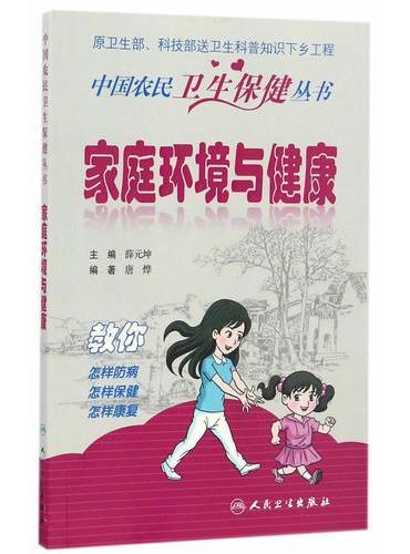 中国农民卫生保健丛书·家庭环境与健康