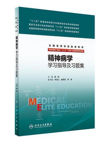 精神病学学习指导及习题集(八年制配教)