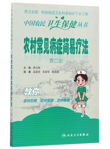 中国农民卫生保健丛书·农村常见病症简易疗法(2版)