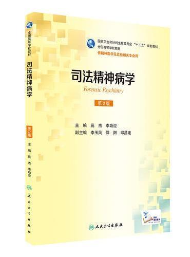 司法精神病学(第2版/本科精神医学/配增值)