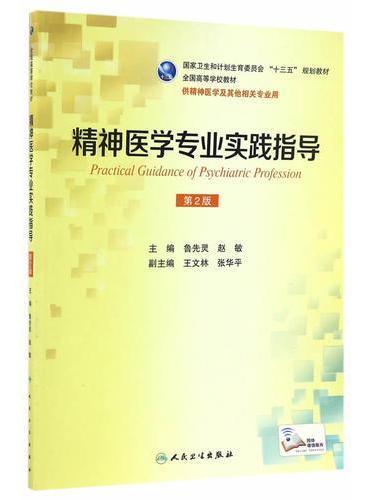 精神医学专业实践指导(第2版/本科精神医学/配增值)