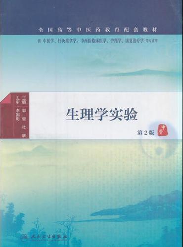 生理学实验(第2版/本科中医配教)