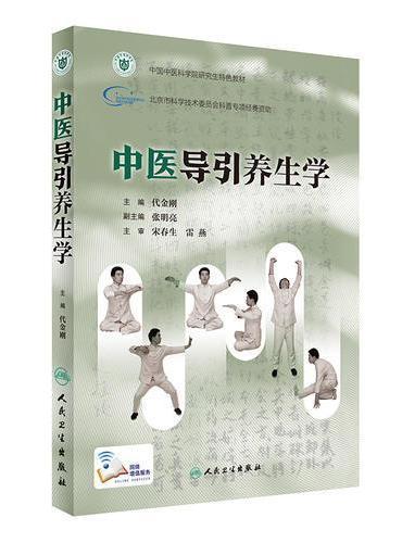中医导引养生学(配增值)