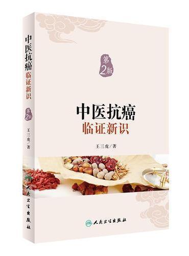 中医抗癌临证新识(第2版)