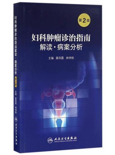 妇科肿瘤诊治指南解读·病案分析(第2版)