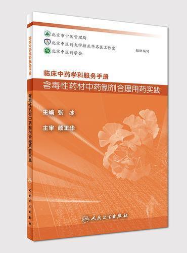 临床中药学科服务手册:含毒性药材中药制剂合理用药实践