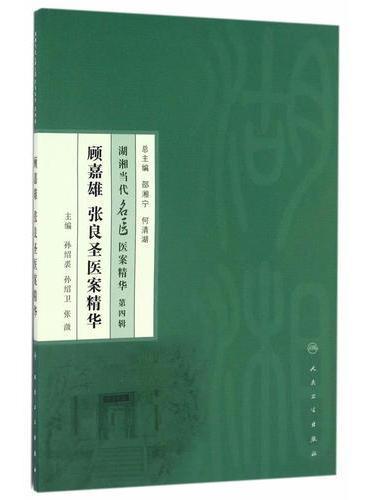 湖湘当代名医医案精华(第四辑)·顾嘉雄  张良圣医案精华