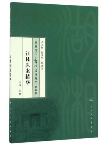 湖湘当代名医医案精华(第四辑)·江林医案精华