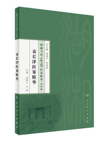 湖湘当代名医医案精华(第四辑)·袁长津医案精华