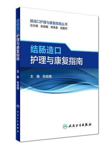 肠造口护理与康复指南丛书·结肠造口护理与康复指南
