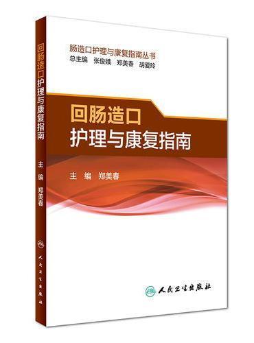 肠造口护理与康复指南丛书·回肠造口护理与康复指南
